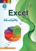 Excel به زبان ساده