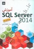 آموزش SQL Server 2014 - ویرایش دوم