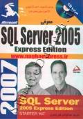 معرفی SQL Server 2005 - Express Edition