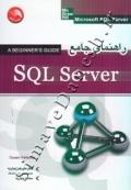 راهنمای جامع SQL Server