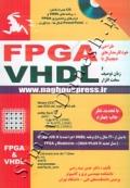 طراحی خودکار مدارهای دیجیتال با FPGA و زبان توصیف سخت افزار VHDL