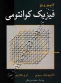 فیزیک کوانتومی (گاسیورویچ)