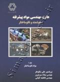علم و مهندسی مواد پیشرفته (هوشمند و نانو ساختار جلد 1)