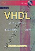 VHDL - برنامه نویسی با مثال (ویرایش چهارم)