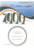 2000 سوال چهارگزینه ای تحقیق در عملیات 1 و 2 ( جلد اول )