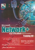 Microsoft Network+ Certification - Second Edition