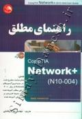 راهنمای مطلق CompTIA Network+ . n10.004