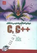 خودآموز گام به گام برنامه نویسی به زبانهای C++,C