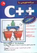 برنامه نویسی با ++C - ویرایش سوم
