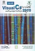 چگونه با #Visual C برنامه نویسی کنیم - ویرایش چهارم