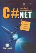 اصول پایه برنامه نویسی با C# .NET