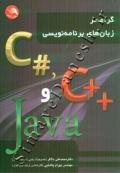 گرامر زبان های برنامه نویسی #C++، C، و Java