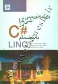 برنامه نویسی شی گرا در #C به انضمام LINQ