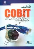 کتاب آموزشی COBIT - مدیریت کنترل های داخلی و امنیت در فناوری اطلاعات