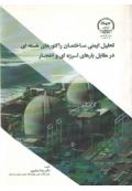 تحلیل ایمنی ساختمان راکتورهای هسته ای در مقابل بارهای لرزه ای و انفجار