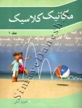 مکانیک کلاسیک (جلد 1)