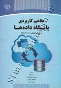 مفاهیم کاربردی پایگاه داده ها