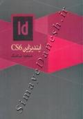 ایندیزاین CS6