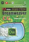 راهنمای کاربردی دریم ویور - DreamWeaver CC