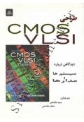 طراحی CMOS VLSI ( دیدگاهی درباره سیستم ها و مدارها )