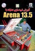 آموزش شبیه سازی عملیات با 13.5 Arena