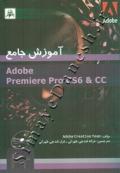 آموزش جامع Adobe Premiere Pro CS6 & CC