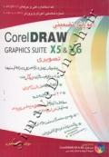 آموزش تضمینی CorelDRAW X5 , X6
