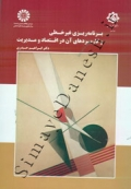 برنامه ریزی غیر خطی و کاربردهای آن در اقتصاد و مدیریت