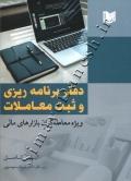 دفتر برنامه ریزی و ثبت معاملات ویژه معامله گران بازار های مالی
