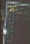 معماری صدر اسلام در قلمروی ایالت فارس