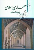 معماری اسلامی و پیاده سازی آن در تهران