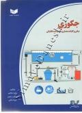 جکوزی (مبانی و کلیات معماری و تاسیسات مکانیکی)