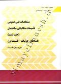 مشخصات فنی عمومی تاسیسات مکانیکی ساختمان (جلد ششم) نقشه های جزئیات-قسمت اول