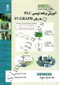 آموزش برنامه نویسی plc به زبان s7-graph