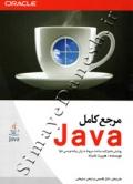 مرجع کامل java پوشش جامع کلیه مباحث مربوط به زبان برنامه نویسی جاوا