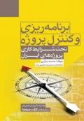 برنامهریزی و کنترل پروژه تحت شرایط کاری پروژههای ایران