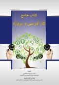 کتاب جامع کارآفرینی و پروژه