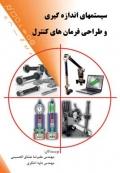سیستمهای اندازه گیری و طراحی فرمان های کنترل