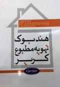 هندبوک تهویه مطبوع کریر carrier
