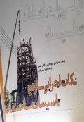 نکات اجرایی سازه و تاسیسات ساختمان