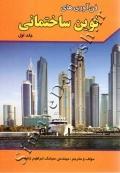 فن آوری های نوین ساختمانی (جلد اول)