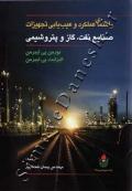 راهنمای عملکرد و عیب یابی تجهیزات صنایع نفت ، گاز و پتروشیمی