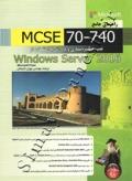 راهنمای جامع MCSE نصب،ذخیره سازی و پردازش با استفاده از Windows server 2016