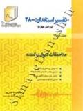 تفسیر استاندارد 2800 (ویرایش چهارم) جلد دوم