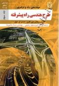 مهندسی راه وترابری طرح هندسی راه پیشرفته (جلدسوم)