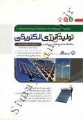 تولید انرژی الکتریکی به کمک منابع تجدیدپذیر