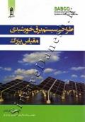 طراحی سیستم برق خورشیدی مقیاس بزرگ