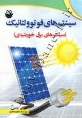 سیستم های فوتوولتائیک (سیستم های برق خورشیدی)