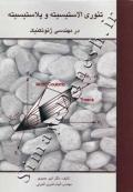 تئوری الاستیسیته و پلاستیسیته در مهندسی ژئوتکنیک ( ویرایش جدید)