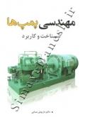 مهندسی پمپ ها (شناخت و کاربرد)